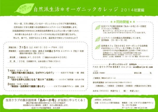 org.2014夏