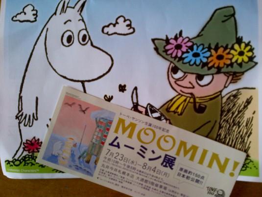 ムーミン (1)