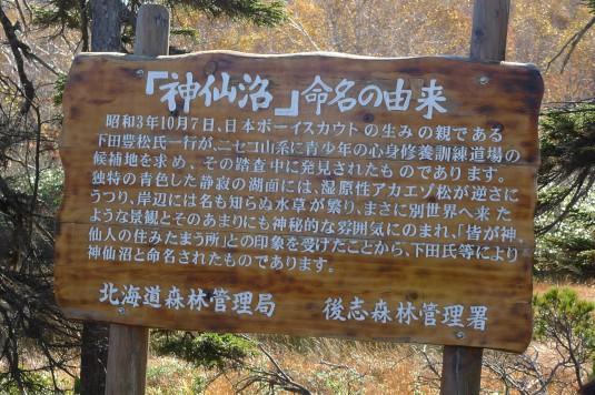 神仙沼 (2)