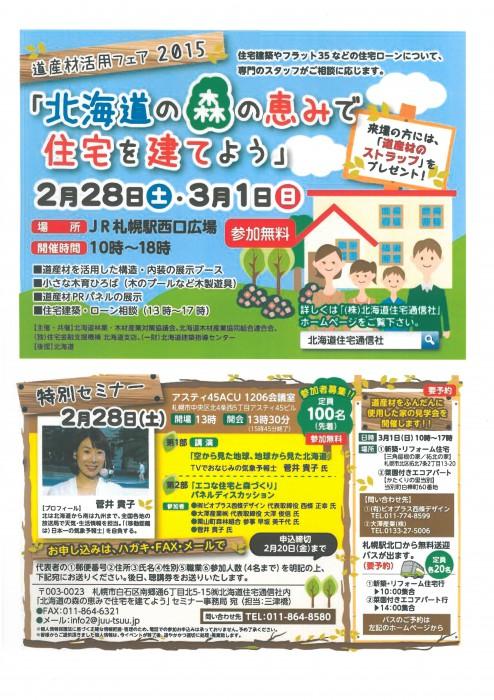 SKMBT_C22015020717490