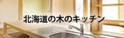 北海道の木のキッチン
