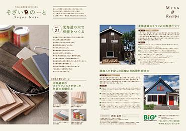 sozainote_tile_01