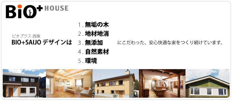 ビオプラス西條デザインは、安心快適な家をつくり続けています
