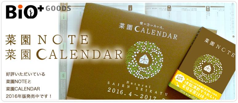 菜園ノート、カレンダー2016年版