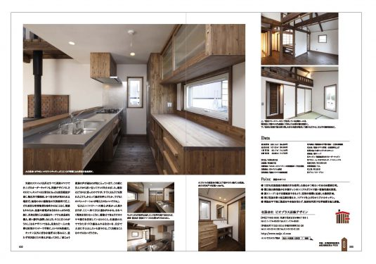 K邸実例 西野の家_ページ_3