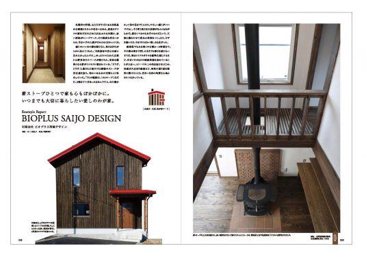 K邸実例 西野の家_ページ_1
