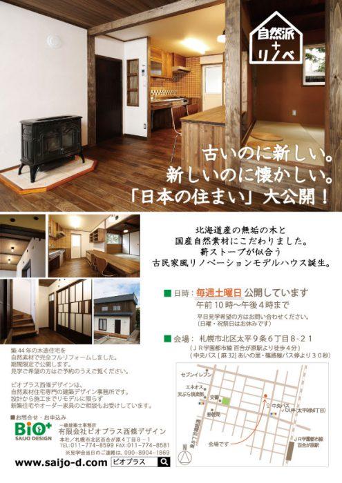 taihei_omote