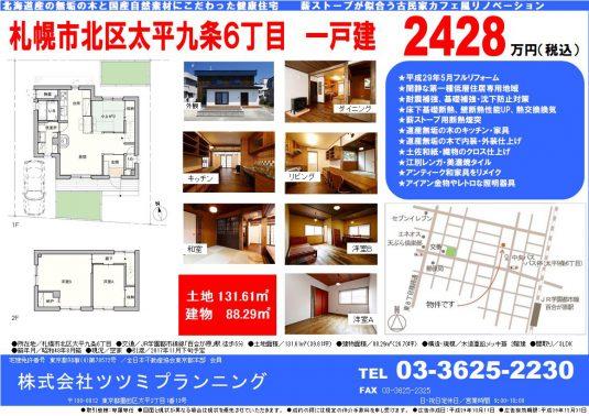 太平の家(広告)