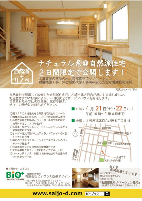 yurigahara_open_house