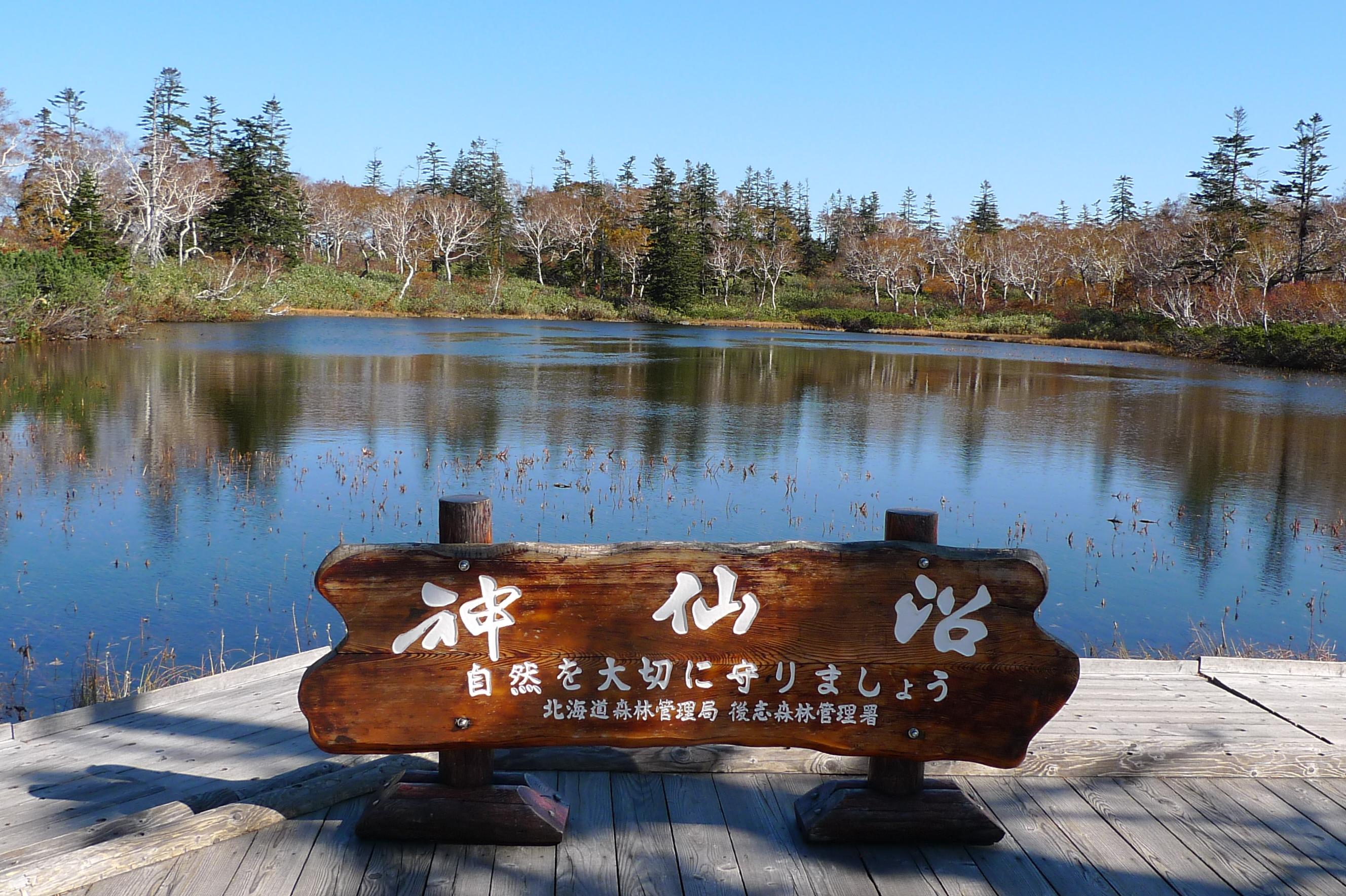 神仙沼 (1)