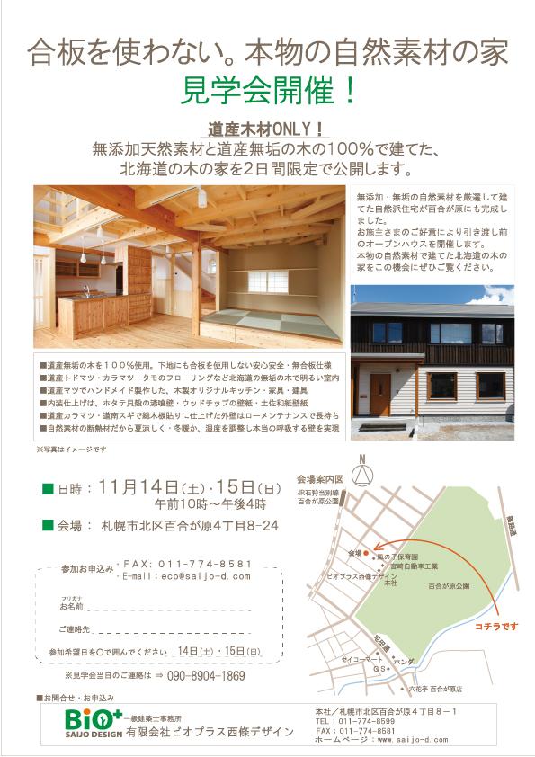 見学会チラシ11・14.15