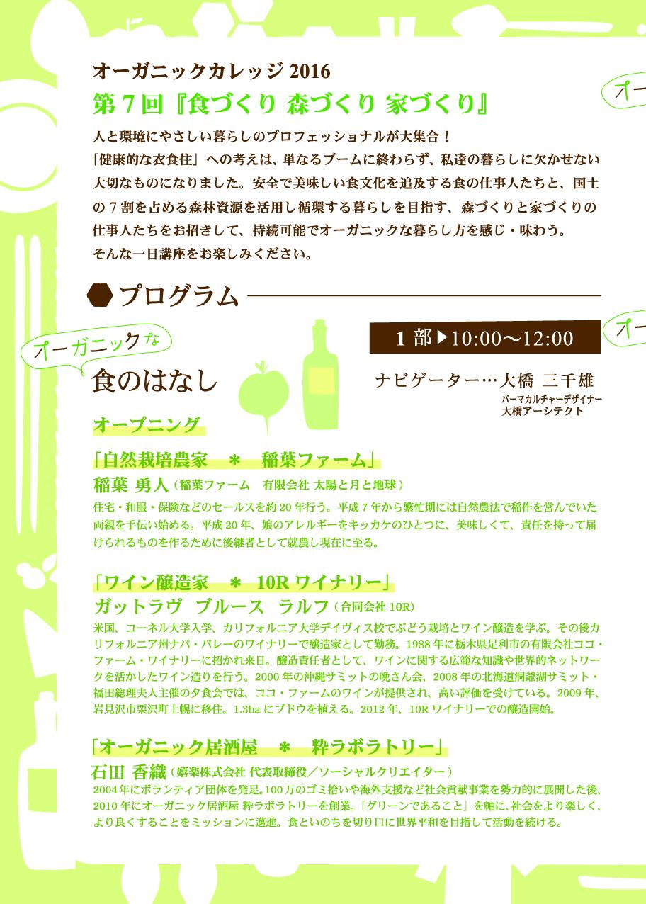 organic_2