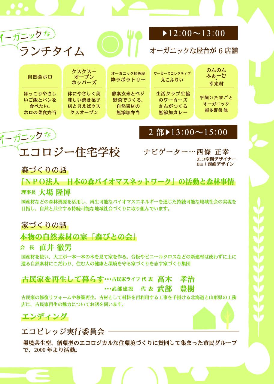 organic_3
