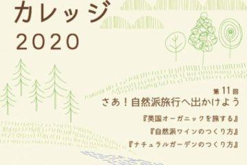 【3月7日(土)】オーガニックカレッジ2020 開催します!