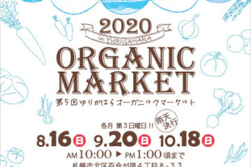8月16日(日)AM10時~ゆりがはらオーガニックマーケット2020開催!
