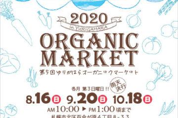 【 8月16日(日)】  ゆりがはらオーガニックマーケット2020開催決定!