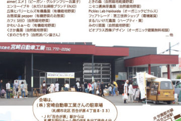 8月16日(日)10時〜13時まで『ゆりがはらオーガニックマーケット』出店者ぞくぞく参加!