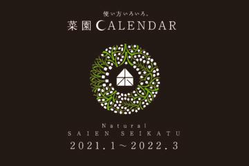 菜園CALENDAR2021発売開始!