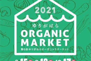 【ゆりがはらオーガニックマーケット2021】9月19日(日) 開催のお知らせ